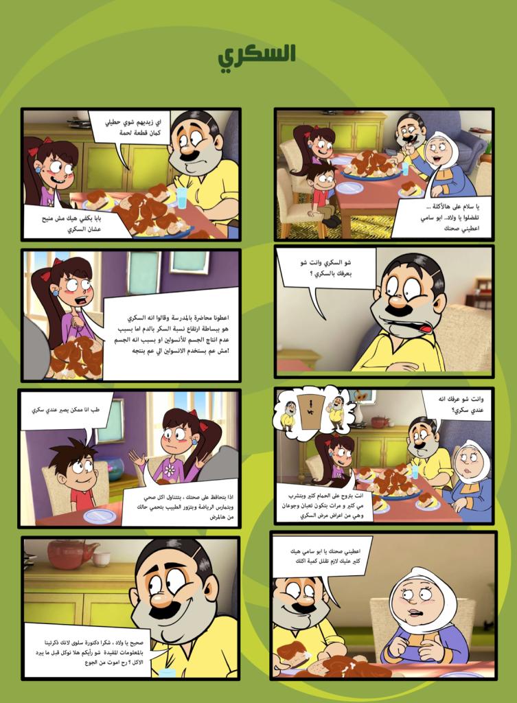 Abu Sami Comics
